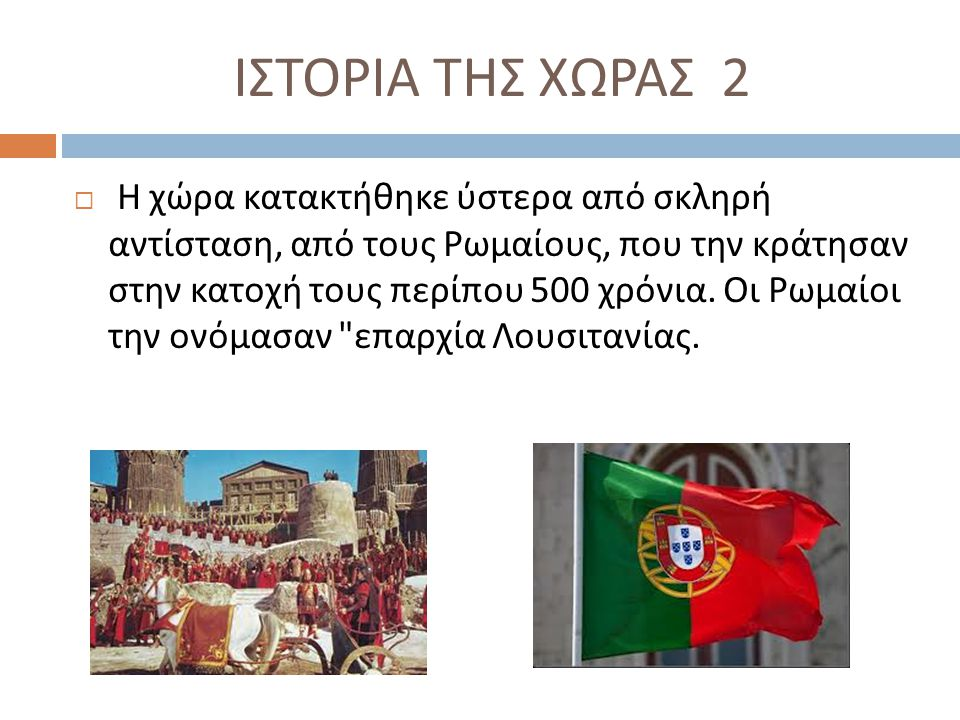 ΙΣΤΟΡΙΑ ΤΗΣ ΧΩΡΑΣ 2