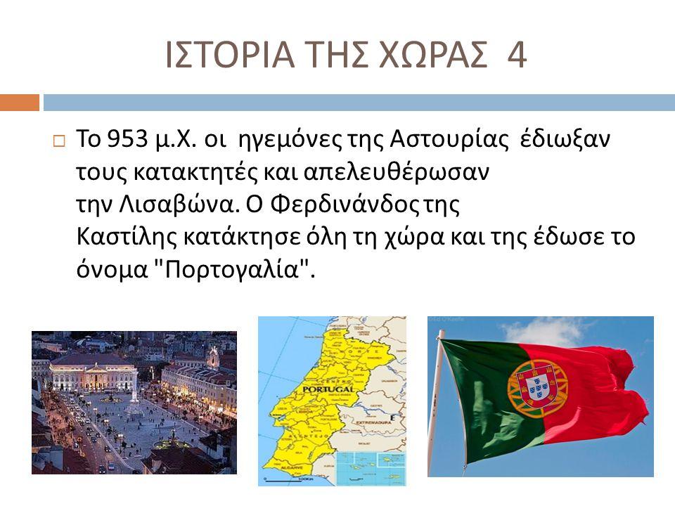 ΙΣΤΟΡΙΑ ΤΗΣ ΧΩΡΑΣ 4