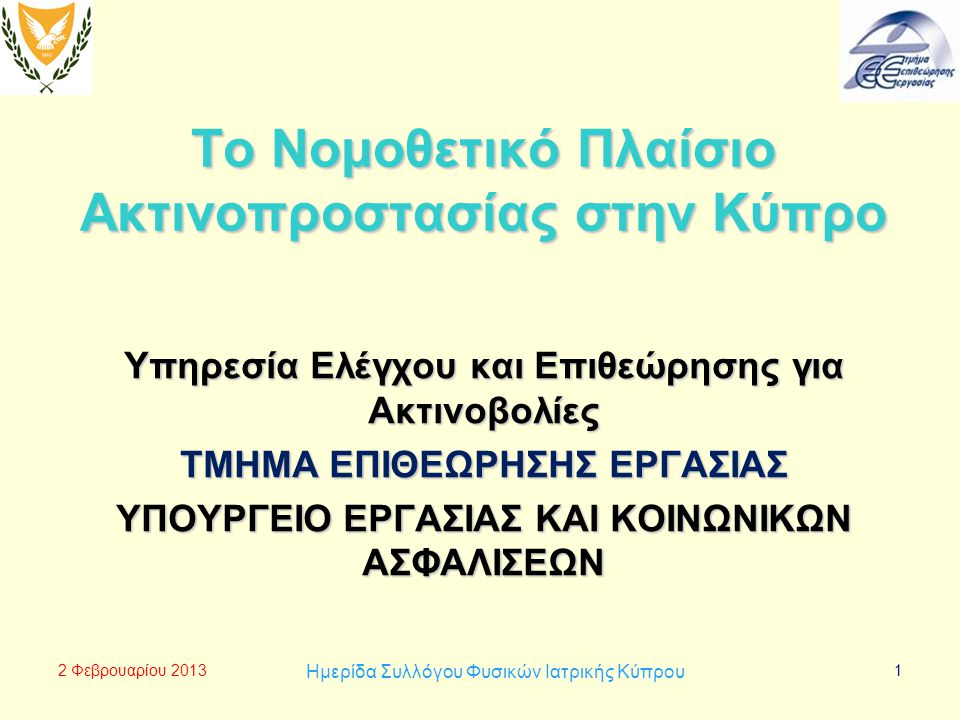 To Νομοθετικό Πλαίσιο Ακτινοπροστασίας στην Κύπρο