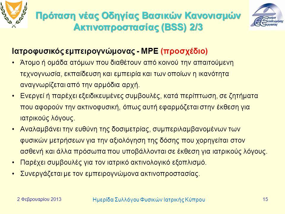 Πρόταση νέας Οδηγίας Βασικών Κανονισμών Ακτινοπροστασίας (BSS) 2/3