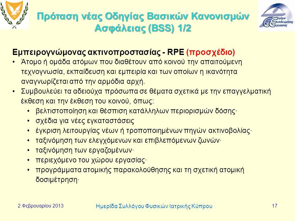 Πρόταση νέας Οδηγίας Βασικών Κανονισμών
