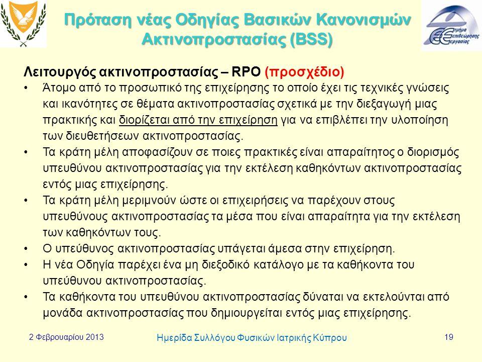 Πρόταση νέας Οδηγίας Βασικών Κανονισμών Ακτινοπροστασίας (BSS)