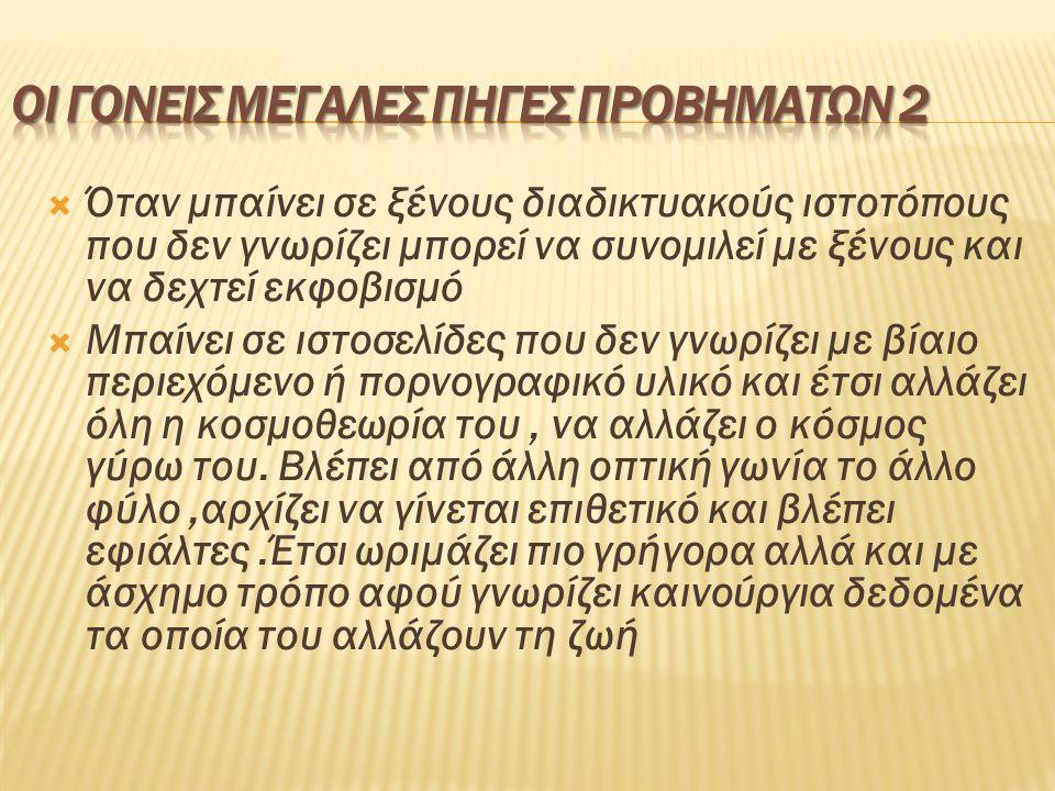 ΟΙ ΓΟΝΕΙΣ ΜΕΓΑΛΕΣ ΠΗΓΕΣ ΠΡΟΒΗΜΑΤΩΝ 2