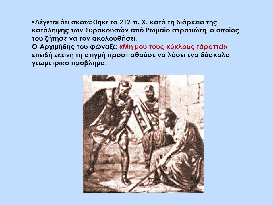 Λέγεται ότι σκοτώθηκε το 212 π. Χ
