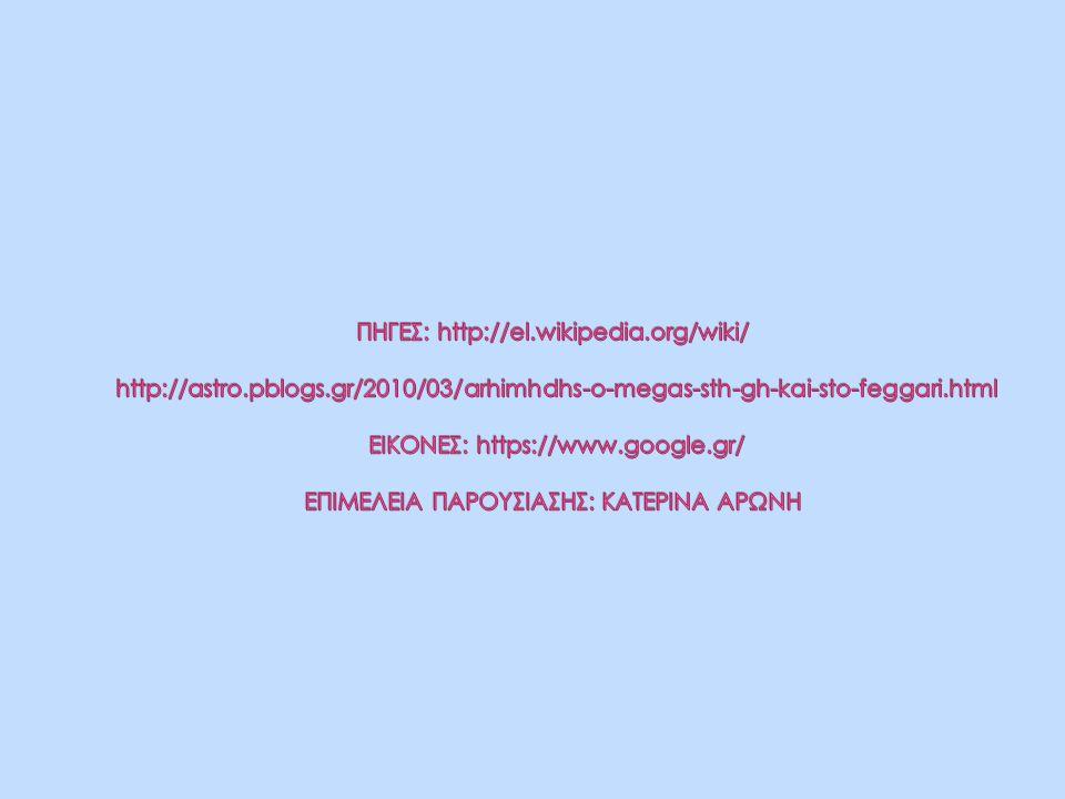 ΠΗΓΕΣ: http://el. wikipedia. org/wiki/ http://astro. pblogs