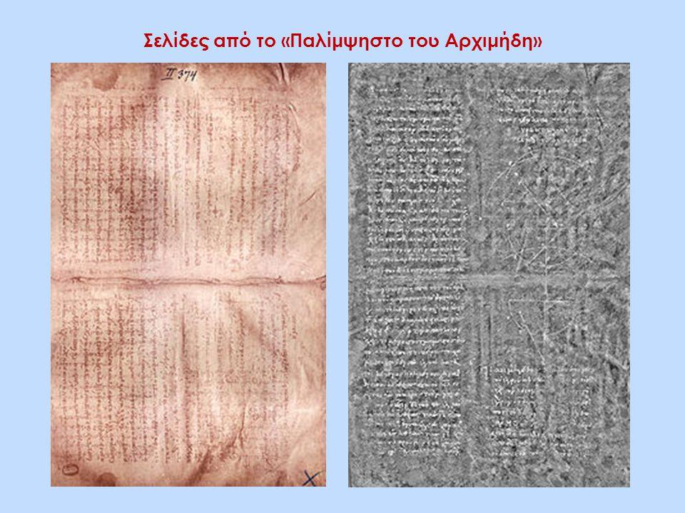 Σελίδες από το «Παλίμψηστο του Αρχιμήδη»