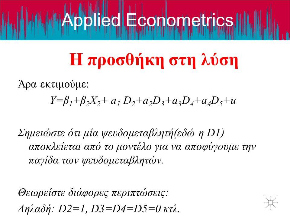 Y=β1+β2X2+ a1 D2+a2D3+a3D4+a4D5+u