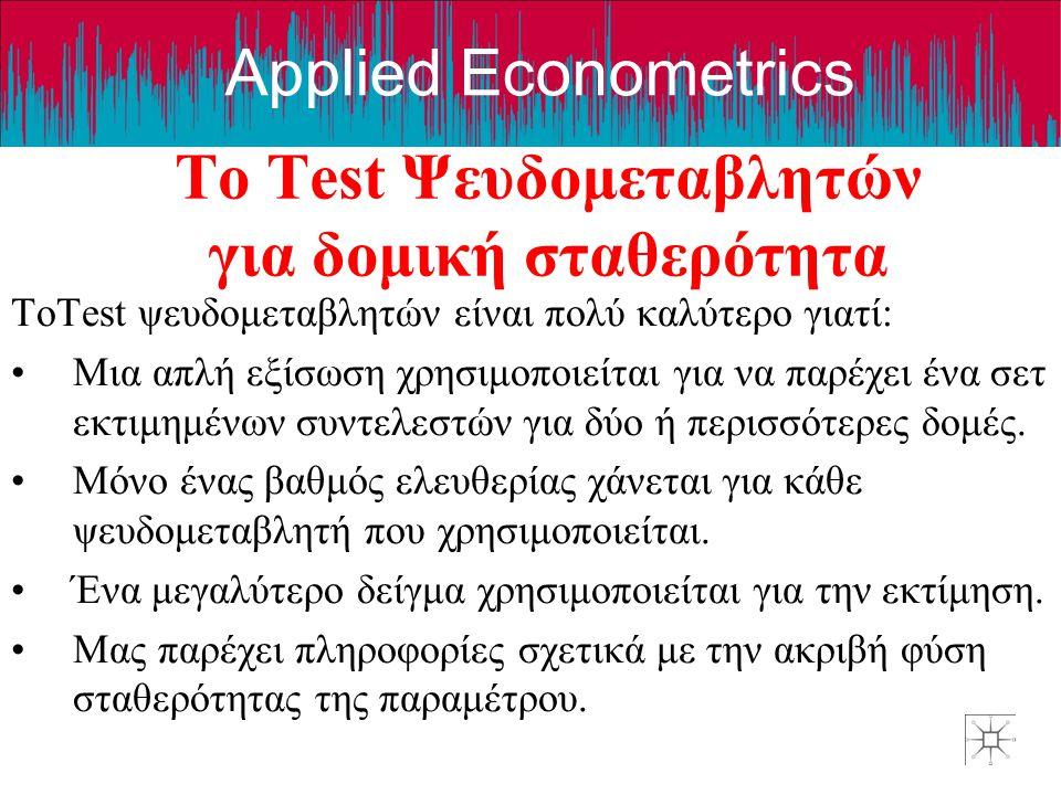 Το Test Ψευδομεταβλητών για δομική σταθερότητα