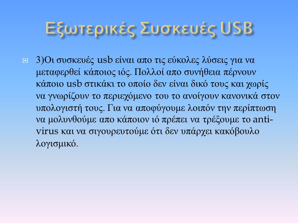 Εξωτερικές Συσκευές USB