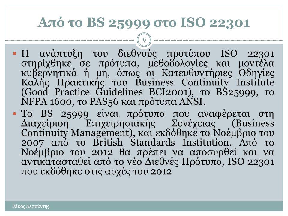 Από το BS 25999 στο ISO 22301