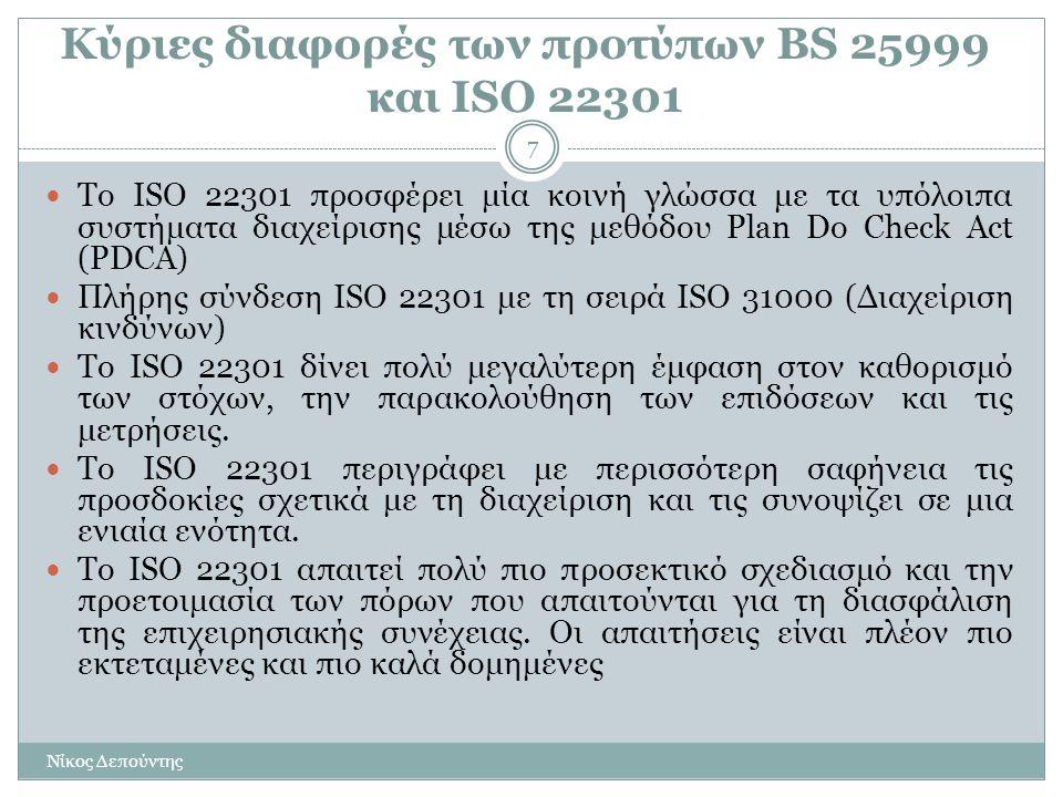 Κύριες διαφορές των προτύπων BS 25999 και ISO 22301