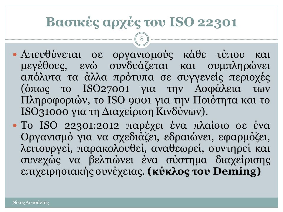 Βασικές αρχές του ISO 22301