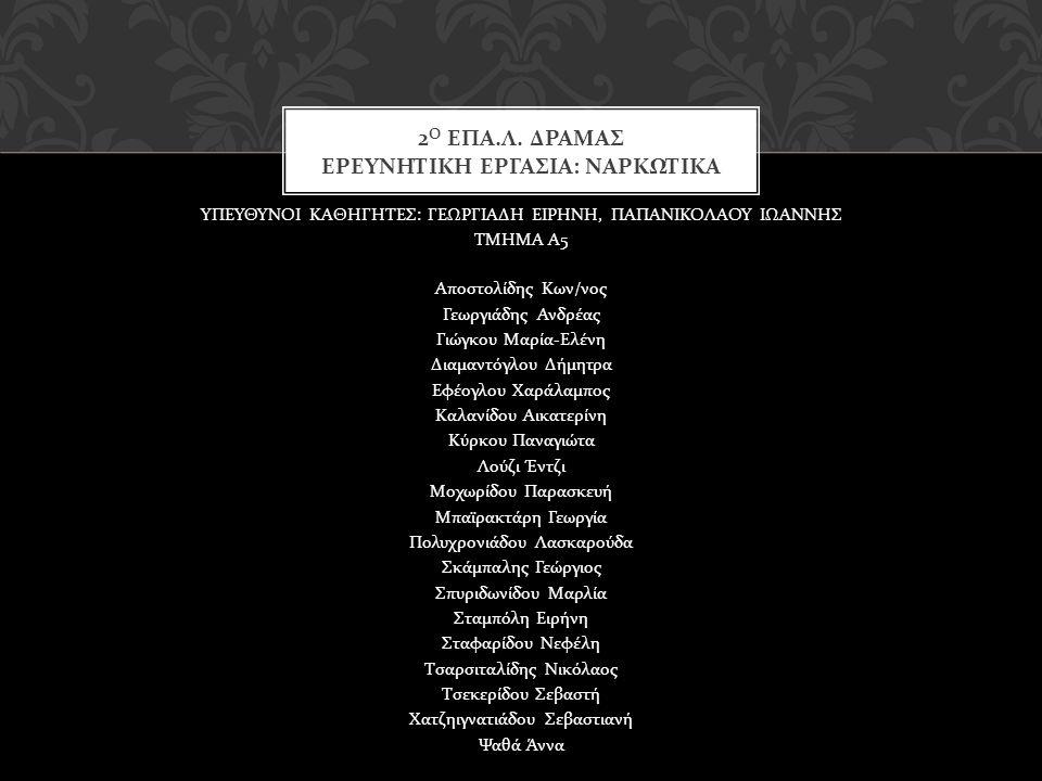 2Ο ΕΠΑ.Λ. ΔΡΑΜΑΣ ΕΡΕΥΝΗΤΙΚΗ ΕΡΓΑΣΙΑ: ΝΑΡΚΩΤΙΚΑ