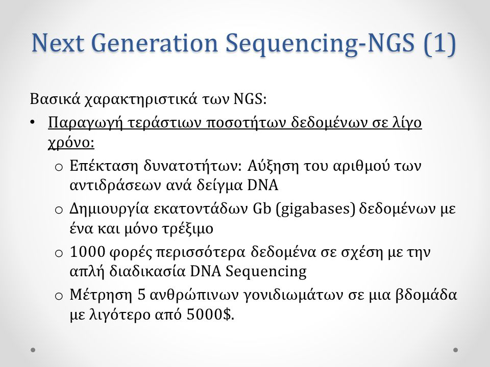 Next Generation Sequencing-NGS (1)