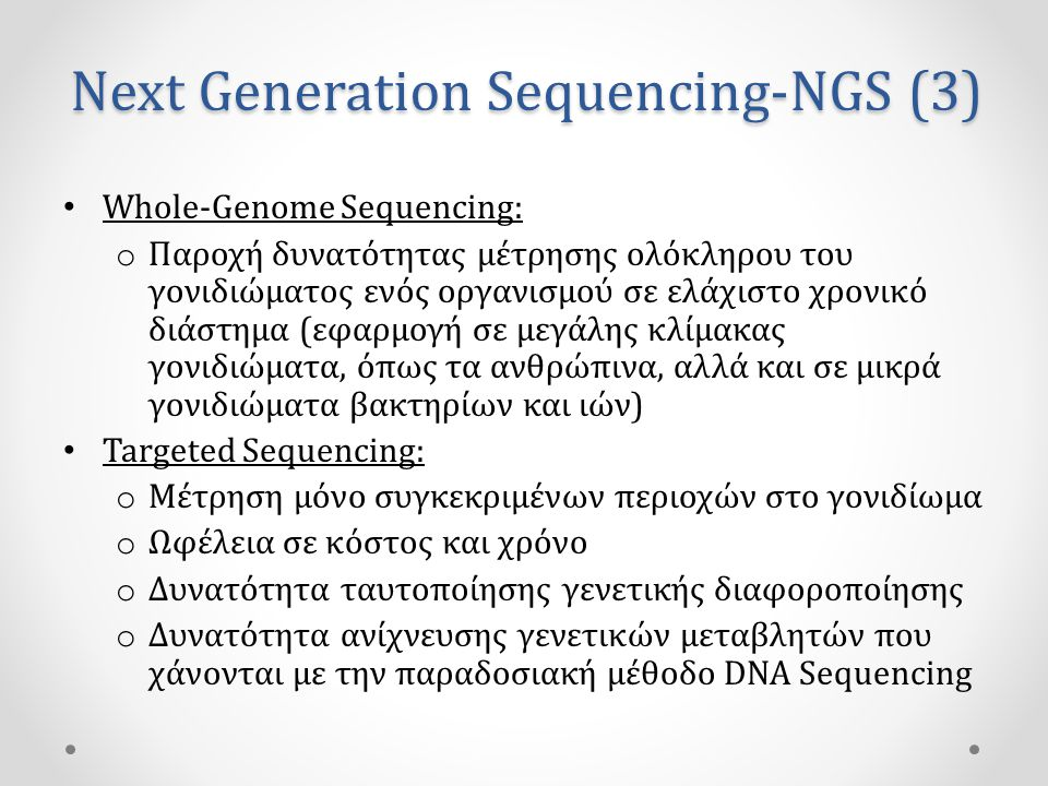 Next Generation Sequencing-NGS (3)