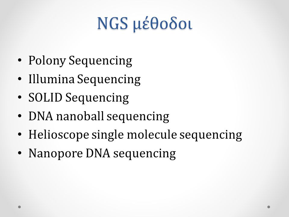 NGS μέθοδοι Polony Sequencing Illumina Sequencing SOLID Sequencing