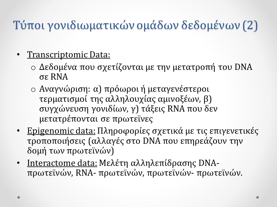 Τύποι γονιδιωματικών ομάδων δεδομένων (2)