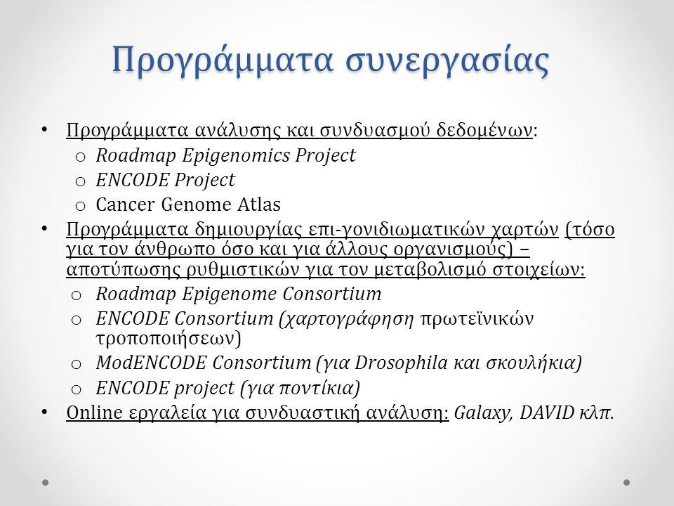 Προγράμματα συνεργασίας