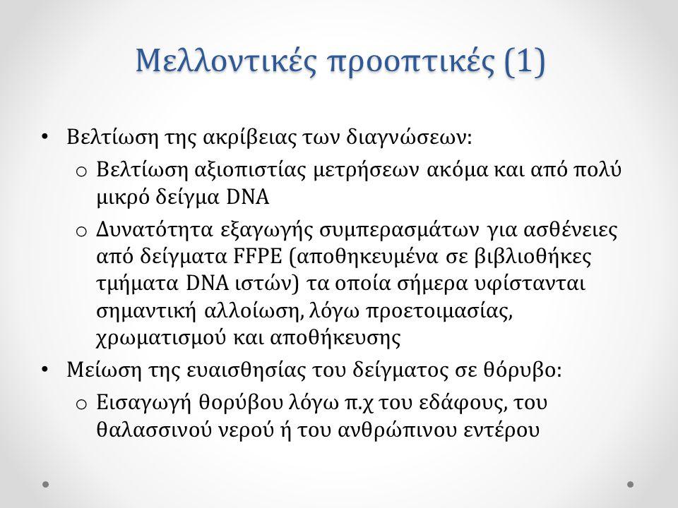 Μελλοντικές προοπτικές (1)