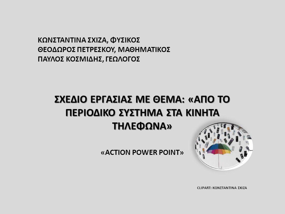 ΚΩΝΣΤΑΝΤΙΝΑ ΣΧΙΖΑ, ΦΥΣΙΚΟΣ
