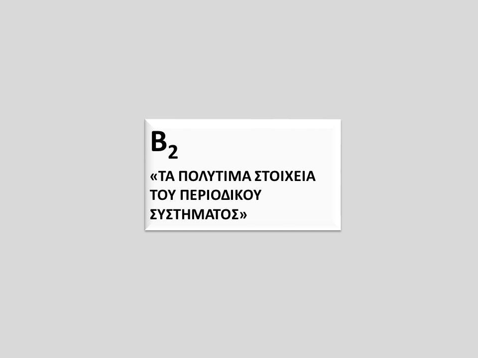 Β2 «ΤΑ ΠΟΛΥΤΙΜΑ ΣΤΟΙΧΕΙΑ ΤΟΥ ΠΕΡΙΟΔΙΚΟΥ ΣΥΣΤΗΜΑΤΟΣ»