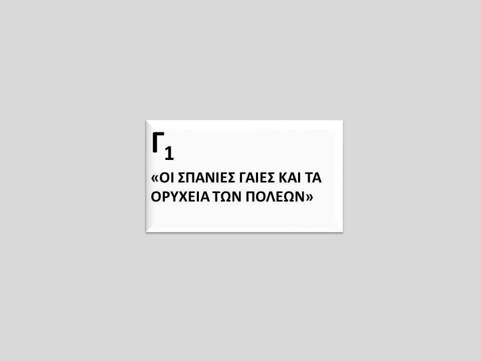 Γ1 «ΟΙ ΣΠΑΝΙΕΣ ΓΑΙΕΣ ΚΑΙ ΤΑ ΟΡΥΧΕΙΑ ΤΩΝ ΠΟΛΕΩΝ»