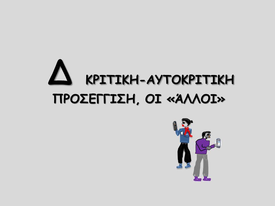 Δ ΚΡΙΤΙΚΗ-ΑΥΤΟΚΡΙΤΙΚΗ ΠΡΟΣΕΓΓΙΣΗ, ΟΙ «ΆΛΛΟΙ»