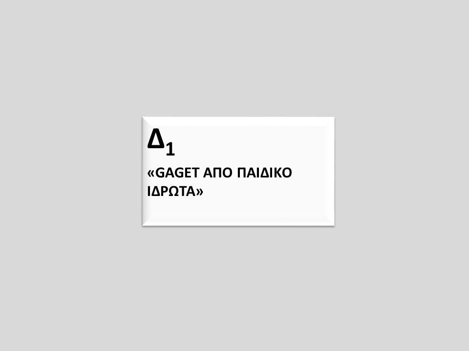 Δ1 «GAGET ΑΠΟ ΠΑΙΔΙΚΟ ΙΔΡΩΤΑ»