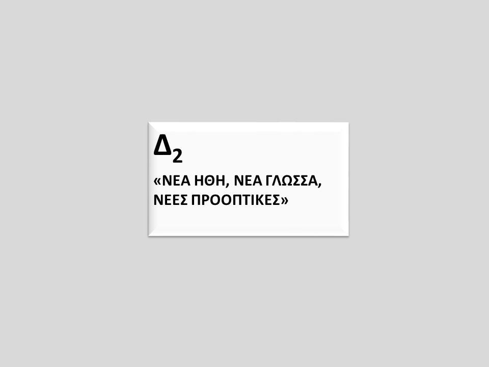 Δ2 «ΝΕΑ ΗΘΗ, ΝΕΑ ΓΛΩΣΣΑ, ΝΕΕΣ ΠΡΟΟΠΤΙΚΕΣ»