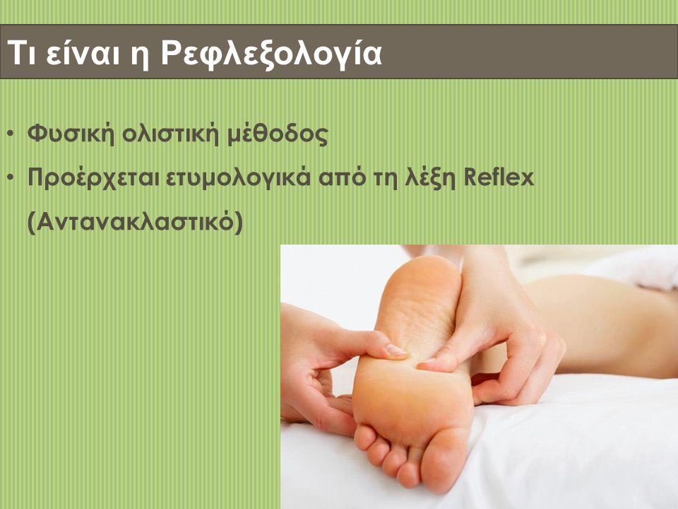 Τι είναι η Ρεφλεξολογία