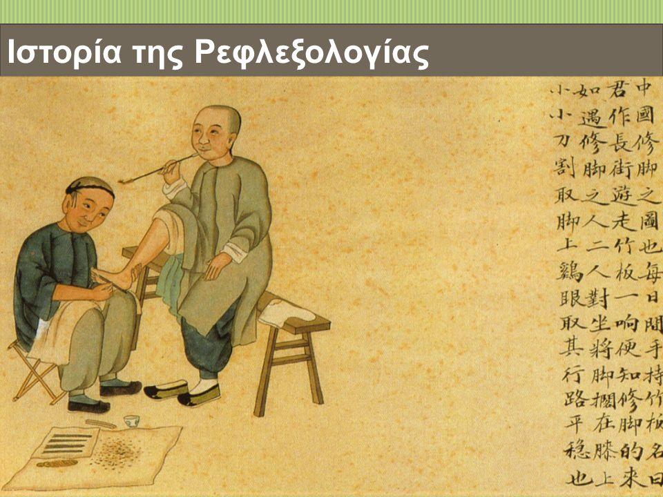 Ιστορία της Ρεφλεξολογίας