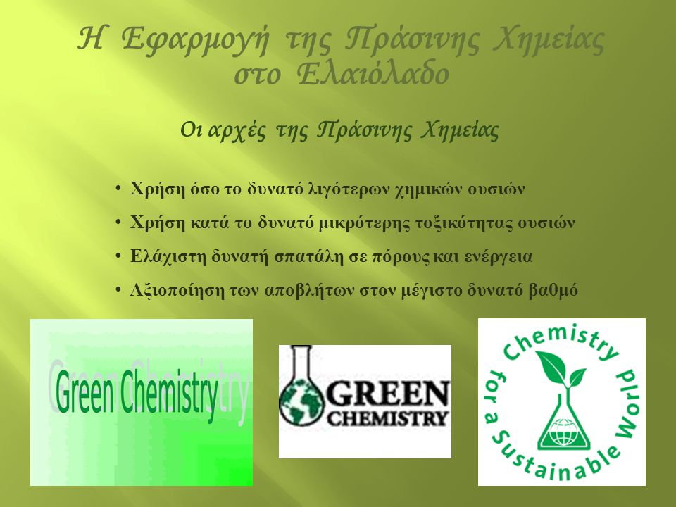 Η Εφαρμογή της Πράσινης Χημείας στο Ελαιόλαδο