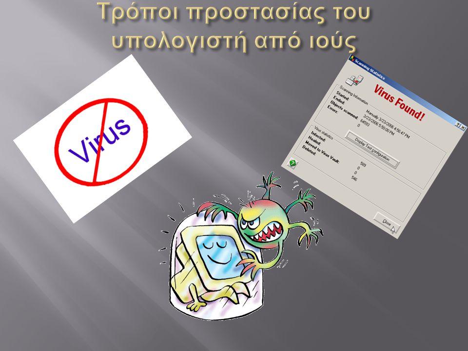 Τρόποι προστασίας του υπολογιστή από ιούς