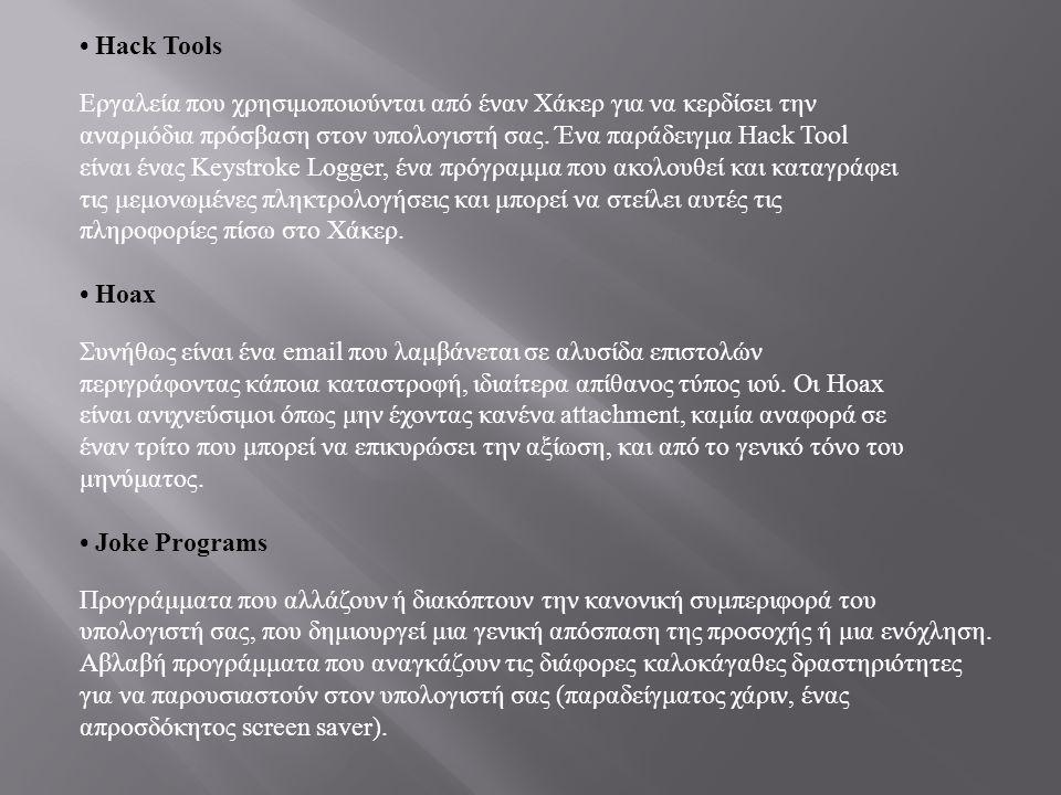 • Hack Tools Εργαλεία που χρησιμοποιούνται από έναν Χάκερ για να κερδίσει την αναρμόδια πρόσβαση στον υπολογιστή σας.