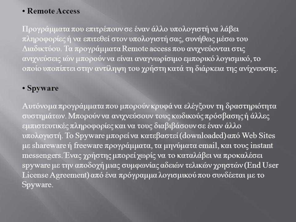 • Remote Access Προγράμματα που επιτρέπουν σε έναν άλλο υπολογιστή να λάβει πληροφορίες ή να επιτεθεί στον υπολογιστή σας, συνήθως μέσω του Διαδικτύου.