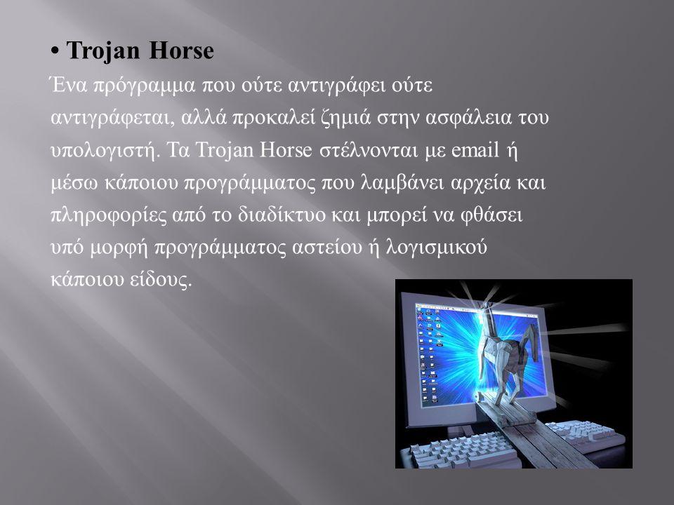 • Trojan Horse Ένα πρόγραμμα που ούτε αντιγράφει ούτε