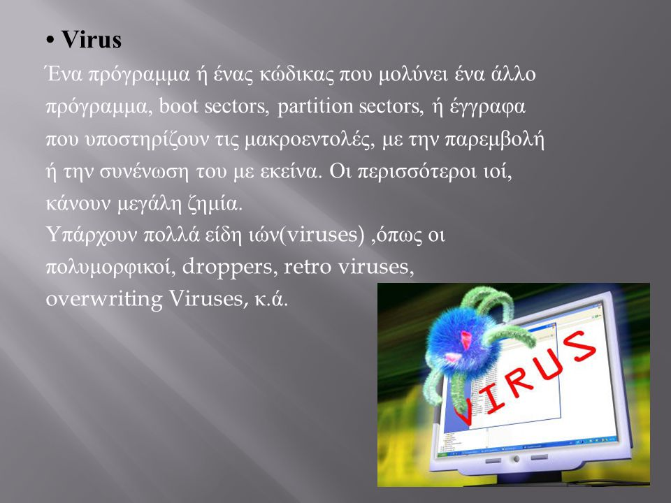 • Virus Ένα πρόγραμμα ή ένας κώδικας που μολύνει ένα άλλο