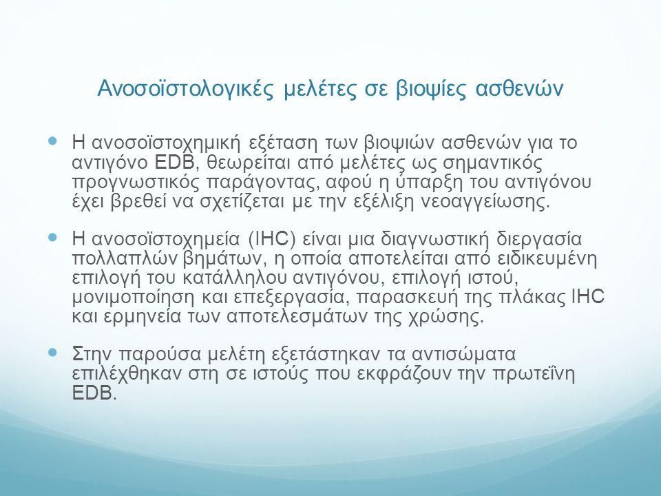 Ανοσοϊστολογικές μελέτες σε βιοψίες ασθενών