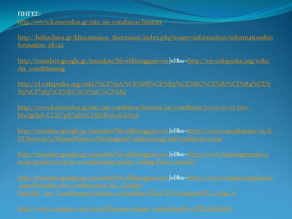 ΠΗΓΕΣ: http://www. kotsovolos