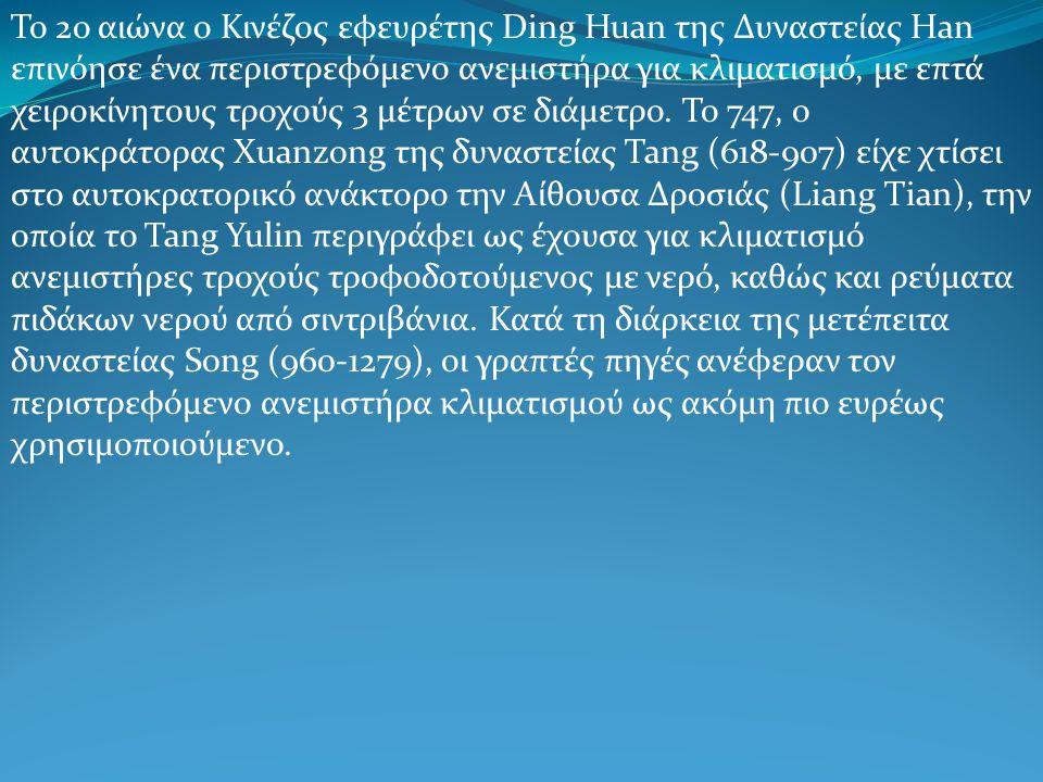 Το 2ο αιώνα ο Κινέζος εφευρέτης Ding Huan της Δυναστείας Han επινόησε ένα περιστρεφόμενο ανεμιστήρα για κλιματισμό, με επτά χειροκίνητους τροχούς 3 μέτρων σε διάμετρο.