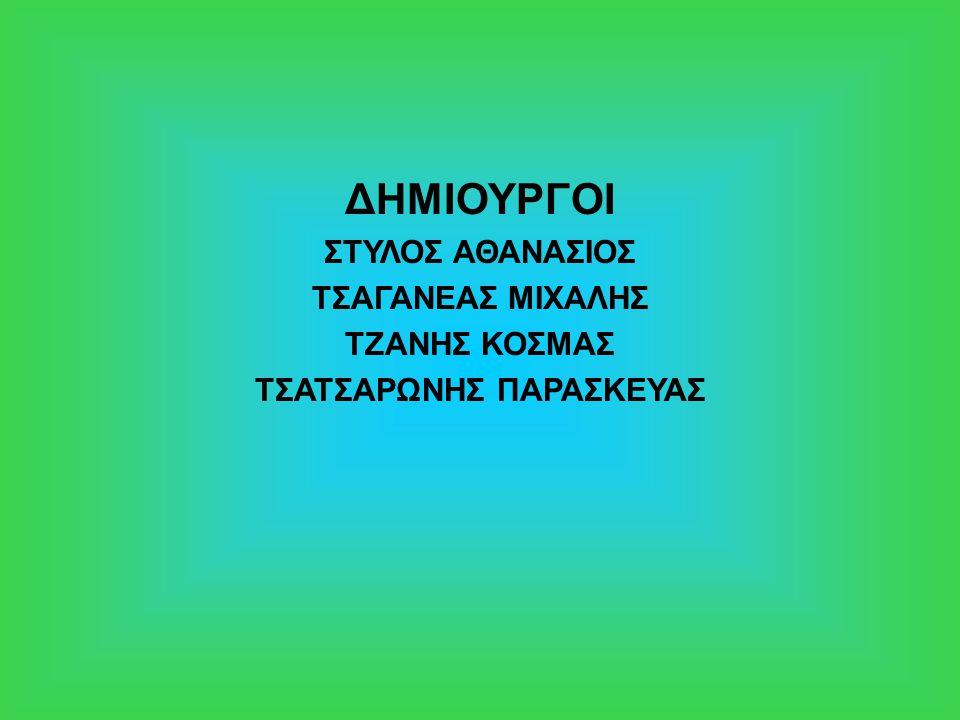 ΤΣΑΤΣΑΡΩΝΗΣ ΠΑΡΑΣΚΕΥΑΣ