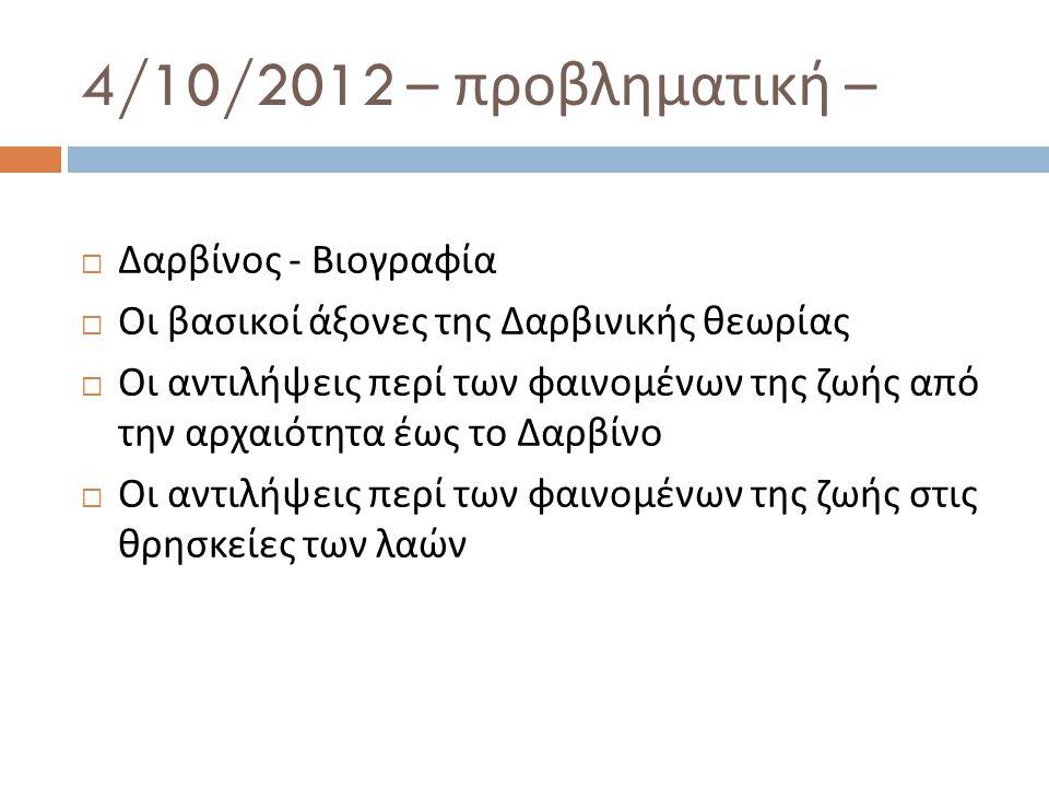 4/10/2012 – προβληματική – Δαρβίνος - Βιογραφία