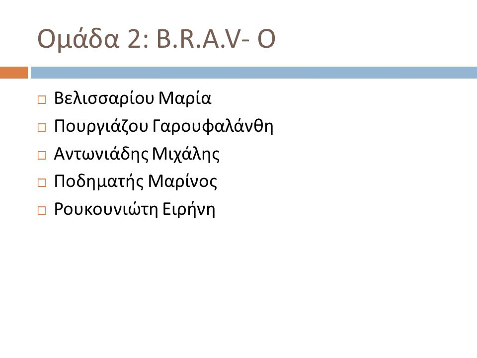 Ομάδα 2: B.R.A.V- O Βελισσαρίου Μαρία Πουργιάζου Γαρουφαλάνθη