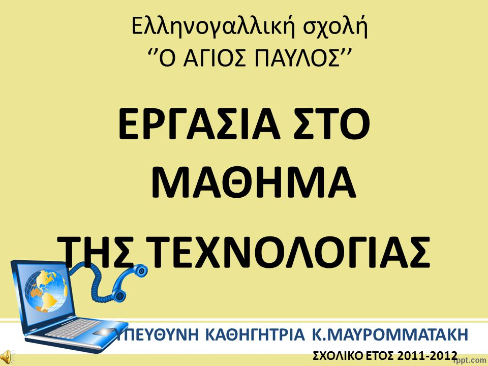 Ελληνογαλλική σχολή ''Ο ΑΓΙΟΣ ΠΑΥΛΟΣ''