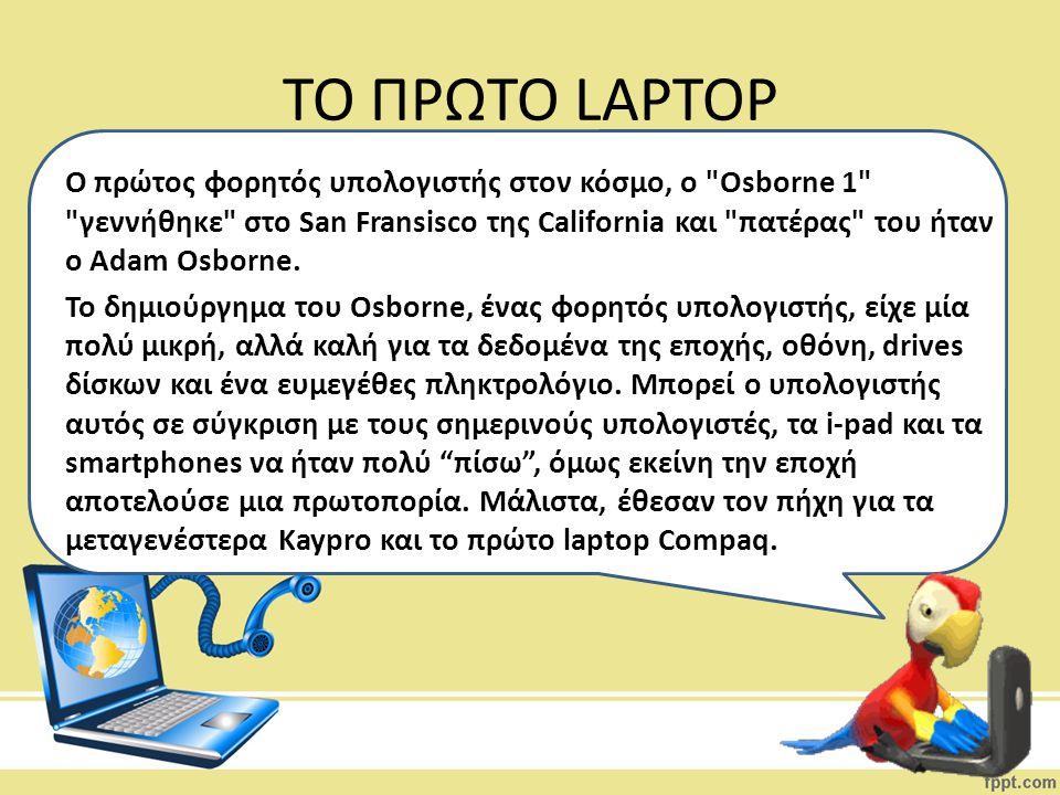 ΤΟ ΠΡΩΤΟ LAPTOP