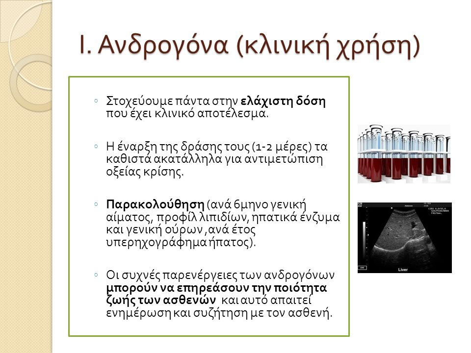 Ι. Ανδρογόνα (κλινική χρήση)