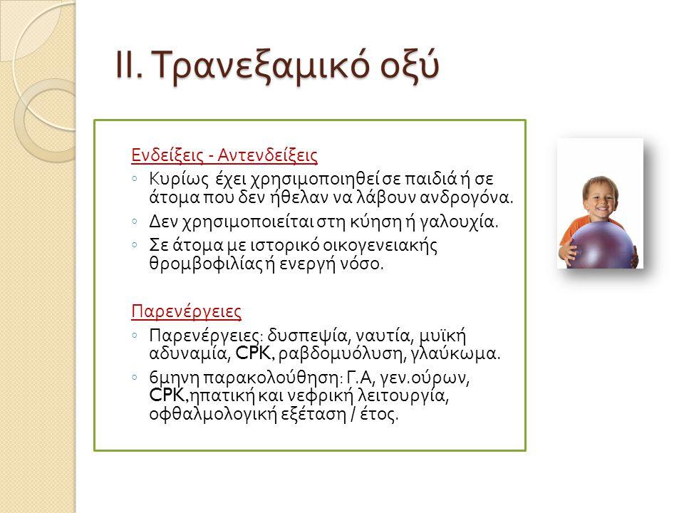 ΙΙ. Τρανεξαμικό οξύ Ενδείξεις - Αντενδείξεις