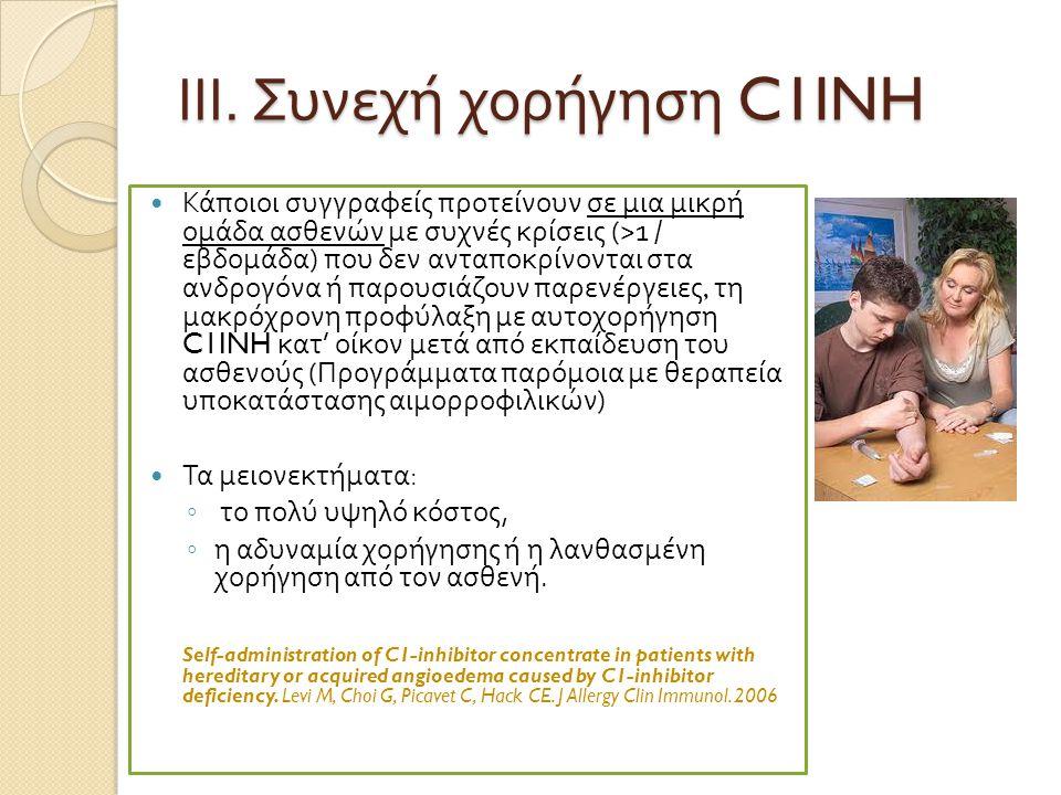 ΙΙΙ. Συνεχή χορήγηση C1INH