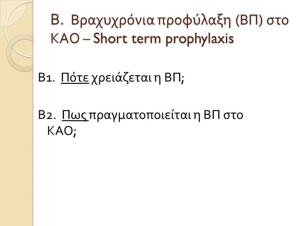 Β. Βραχυχρόνια προφύλαξη (ΒΠ) στο ΚΑΟ – Short term prophylaxis