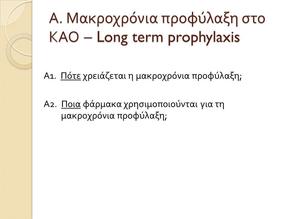 Α. Μακροχρόνια προφύλαξη στο ΚΑΟ – Long term prophylaxis